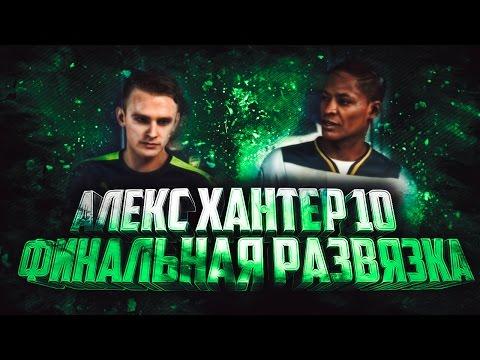 ИСТОРИЯ АЛЕКСА ХАНТЕРА #10 / ФИНАЛ / FIFA 17