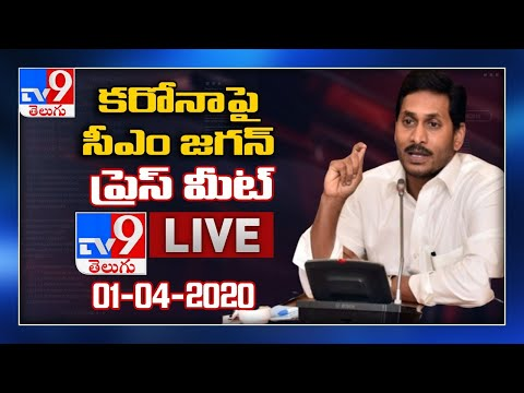 CM Jagan Press Meet LIVE || Coronavirus Outbreak Update || Tadepalli - TV9