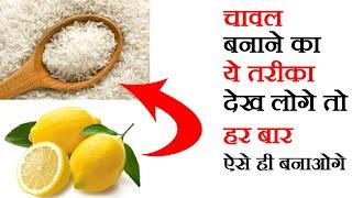 Lemon Rice Recipe - How To Make Lemon Rice - Recipes In Hindi By Sonia Goyal