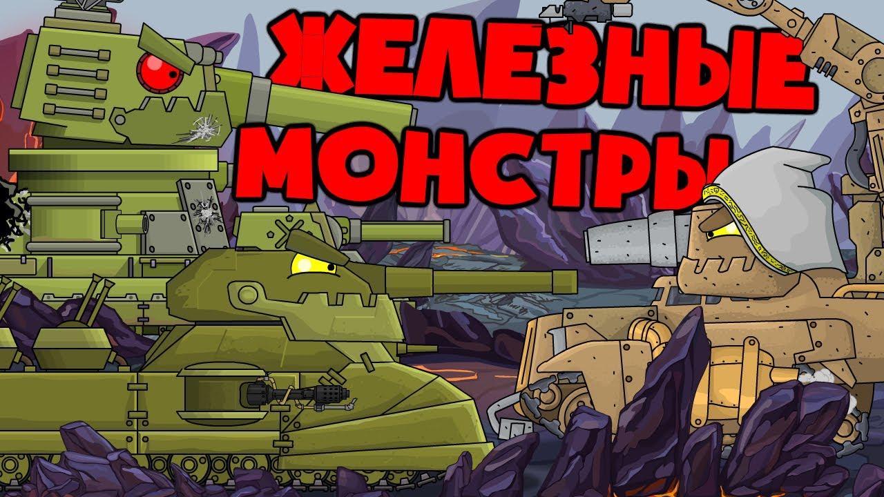 Железные монстры возвращаются - Мультики про танки