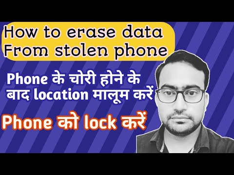 How to Erase data from your lost Android device | How to track stolen android phone