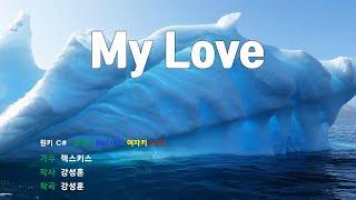 [은성 반주기] My Love - 젝스키스
