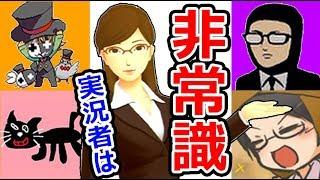 【4人実況】ゲーム実況者って常識ないイメージあるよね、でも… thumbnail