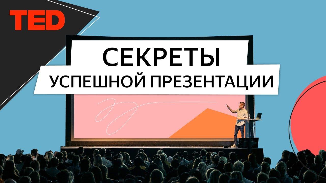 Успешный пример публичного выступления