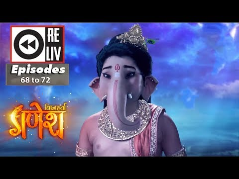 Weekly Reliv | Vighnaharta Ganesha | 27th Nov to 1st Dec 2017 | Episode 68 to 72 thumbnail