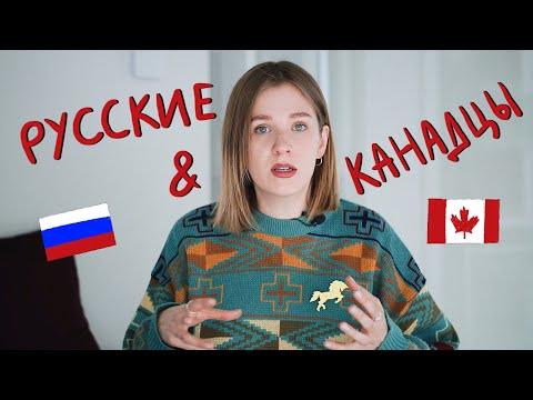 Русские и Канадцы: