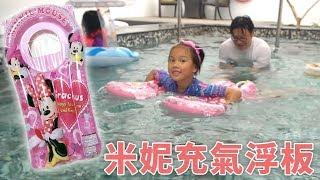 迪士尼的可愛米妮充氣浮板 水上玩具還有小公主蘇菲亞泳圈 小熊維尼的泳圈 disney play water玩具開箱一起玩玩具Sunny Yummy Kids TOYs