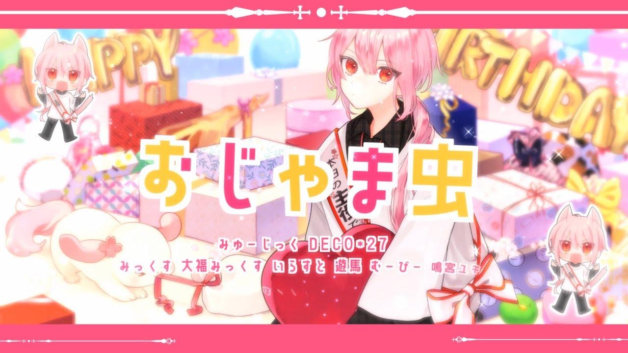 【誕生日記念】おじゃま虫 / 壱春 (cover)【歌ってみた】【オリジナルMV】