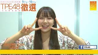 TPE48芒果應援】#開始報名 #白間美瑠 更多TPE48徵選訊息請上:www.faceb...