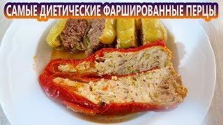 Фаршированные перцы! Самый диетический вариант, БЕЗ риса (Stuffed peppers) ! ПП(Biber dolmasi)
