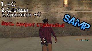 [SAMP]:Уроки nonRP стрельбы!!!