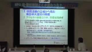 2011年7月3日 緊急報告会「NPO法・寄付税制どこが変わった?」 その4