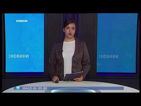 Телеканал UA: Житомир: 14.08.2019. Новини. 08:00