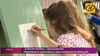 Белорусским школьникам предложили нарисовать будущую профессию