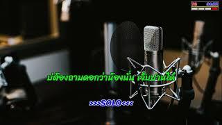 ป่วง - สาวบ้านภู (Cover Midi Karaoke)
