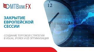 """Торговая стратегия """"Закрытие европейской сессии"""". Создание в Visual JForex, оптимизация"""