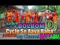Cycle Se Aya Baba Cycle Se me (Bolbom Version) New Dj 2018