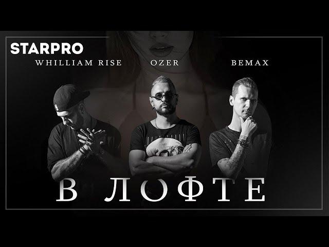 Bemax & Whilliam Rise feat.Ozer - В Лофте
