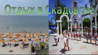 Отдых в Скадовске(Скадовск - один из куортов для отдыха на море летом Украина,города,Фото,видео Туризм,достопримечательности,..., 2016-06-05T09:30:44.000Z)