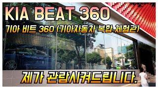 KIA BEAT360 …