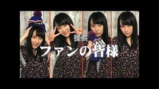 AKB48の君、誰? 2017年08月09日 出演メンバー 佐々木優佳里、 谷口めぐ...
