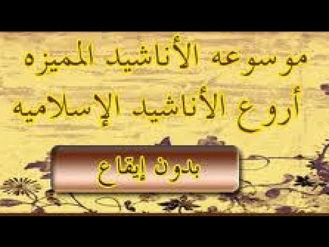 تحميل أناشيد إسلامية بدون إيقاع mp3