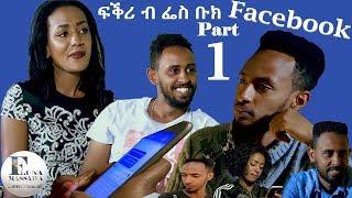 New Eritrean Film 2019 - FKRI B Facebook - (ፍቕሪ ብ ፌስ ቡክ) - EP 1 - ብ ቶማስ ተኽለብርሃን