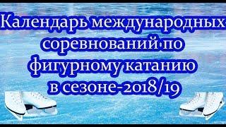 Календарь международных соревнований по фигурному катанию в сезоне-2018/19