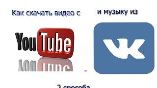 Как скачать видео  с YouTube и музыку из vk   2 способа!