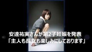 安達祐実さんが第2子妊娠を発表 「主人も長女も楽しみにしております」 ...