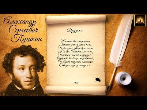 """Стихотворение А.С. Пушкин """"Друзьям"""" Богами вам еще даны.. (Стихи Русских Поэтов) Аудио Стихи Слушать"""