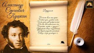 """Стихотворение А.С. Пушкин """"Друзьям (Богами вам еще даны)"""" (Стихи Русских Поэтов) Аудио Стихи Онлайн"""