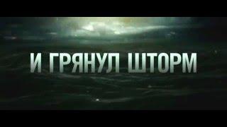 И грянул шторм   Русский Трейлер 2# hd 2016