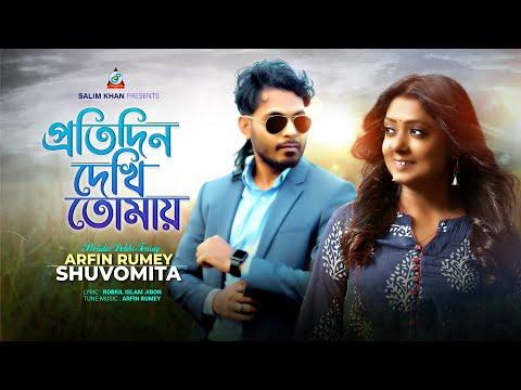 Protidin Dekhi Tomay - Arfin Rumey & Shuvomita   Sangeeta