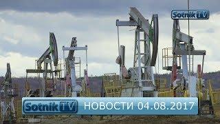 НОВОСТИ. ИНФОРМАЦИОННЫЙ ВЫПУСК 4.08.2017