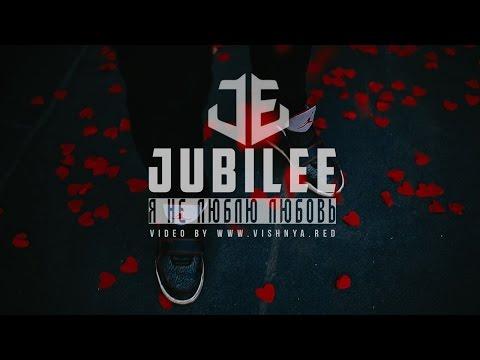 Jubilee - Я Не Люблю Любовь