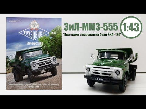 ЗИЛ-ММЗ-555 1:43  | Deagostini | Автолегенды СССР Грузовики. Обзор масштабной модели!