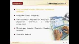 Эффективное управление имущественным комплексом на платформе 1С:Предприятие 8(, 2013-06-21T12:26:42.000Z)