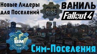 Fallout 4 Сим-Поселения Новые Лидеры  Ваниль