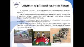 Презентация специальности -  Физическая подготовка военнослужащих