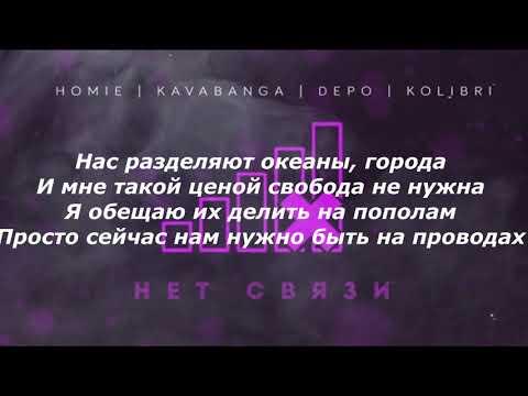 HOMIE, Kavabanga Depo Kolibri - Нет связи текст, Lyrics