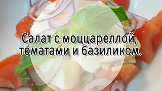 Салат с сыром моцарелла и томатами. видеорецепт
