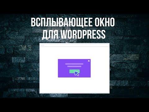 WordPress открыть страницу во всплывающем окне