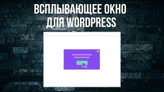 Всплывающее окно для Wordpress: как легко установить на любую страницу со своими условиями