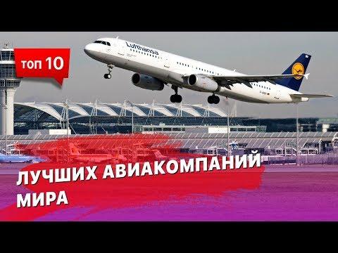 10 самых лучших, надежных, безопасных авиакомпаний Мира