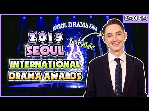 2019 Seoul International Drama Awards !! (feat. Blair) (2019 서울드라마어워즈에 가다!)