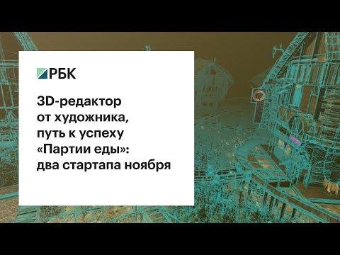 3D-редактор от художника, путь к успеху «Партии еды»: два стартапа ноября