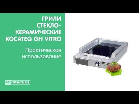 Грили стеклокерамические Kocateq GH Vitro | Практическое использование