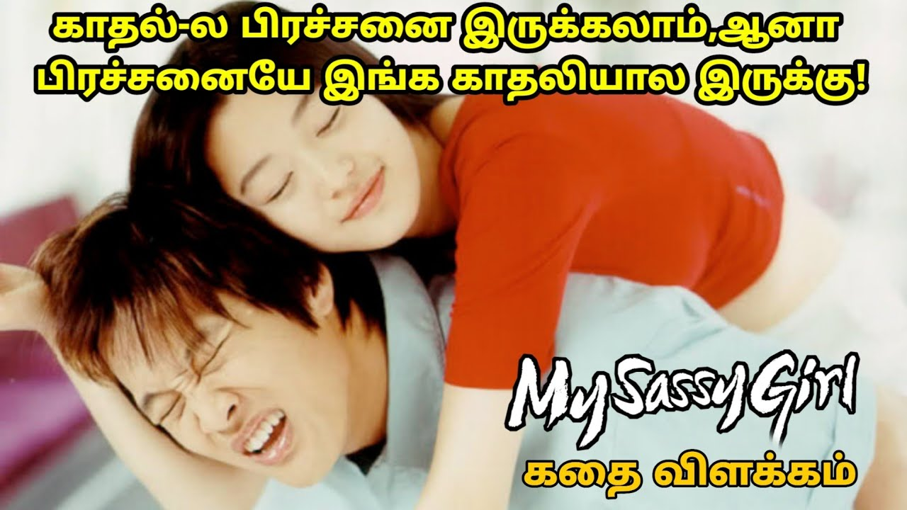 My Sassy Girl (2001) Korean Movie Explained in tamil | தமிழ் விளக்கம் | Mr Hollywood