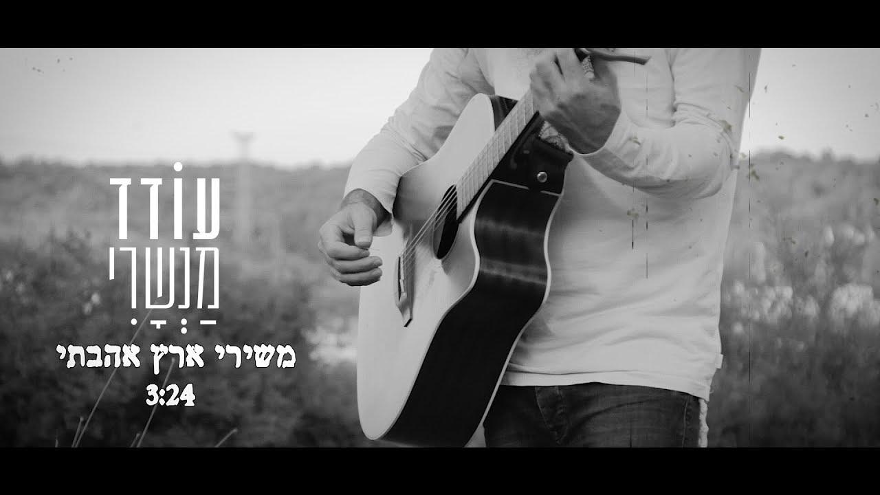 עודד מנשרי - משירי ארץ אהבתי